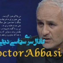کانال سروش دکتر حسن عباسی