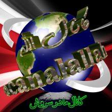 کانال سروش کانال الله