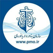 کانال سروش سازمان بنادر و دریانوردی